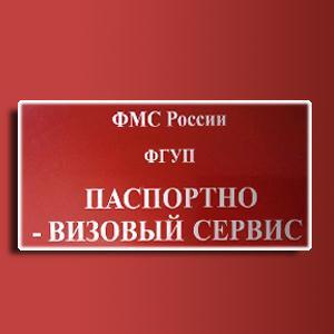 Паспортно-визовые службы Опарино